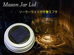 ソーラーリッドライト,メイソンジャーソーラーライト替えフタ,Solar_lid light